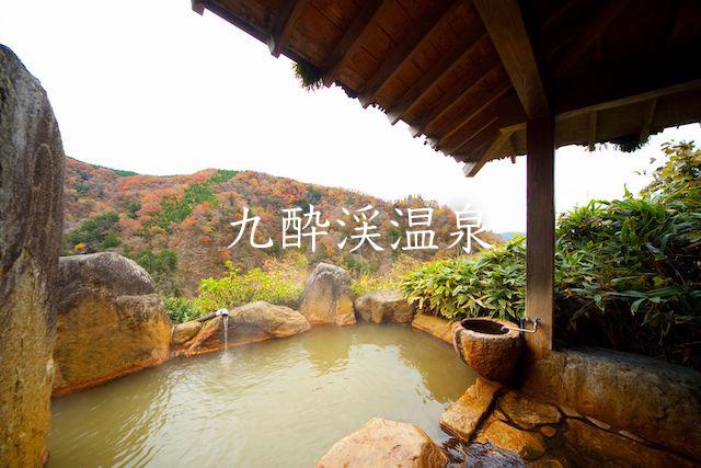 九酔渓温泉