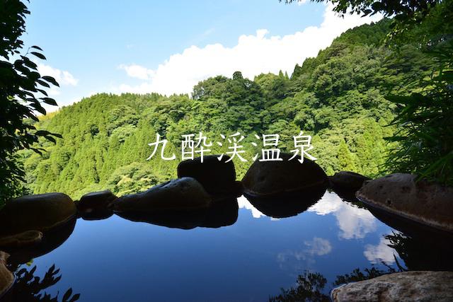 九酔渓温泉2