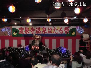 宝泉寺ホタル祭り