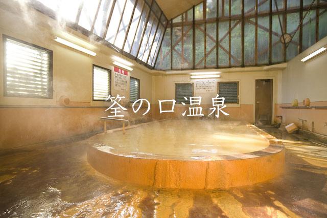 筌の口温泉(共同浴場).jp